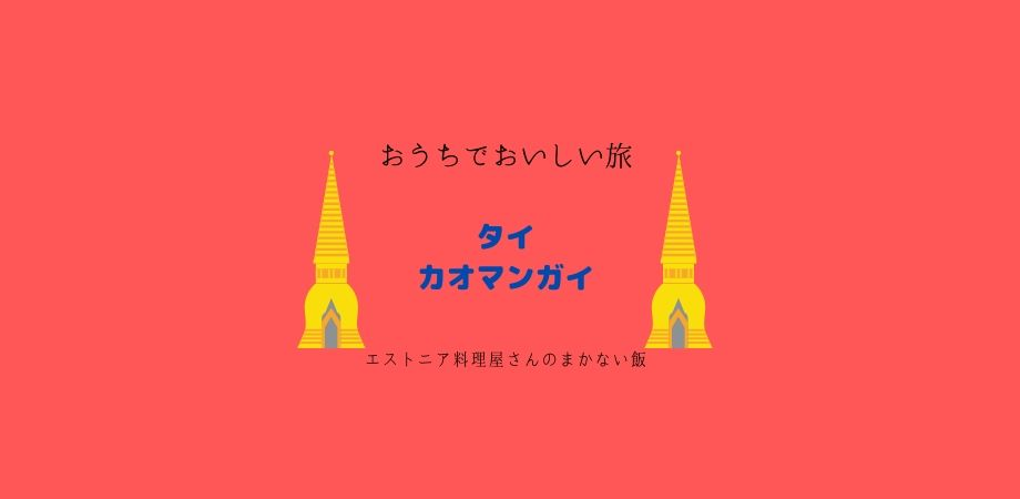 5月6日(水・振替休日)おうちでおいしい旅 タイ・カオマンガイ(海南鶏飯) オンラインイベント