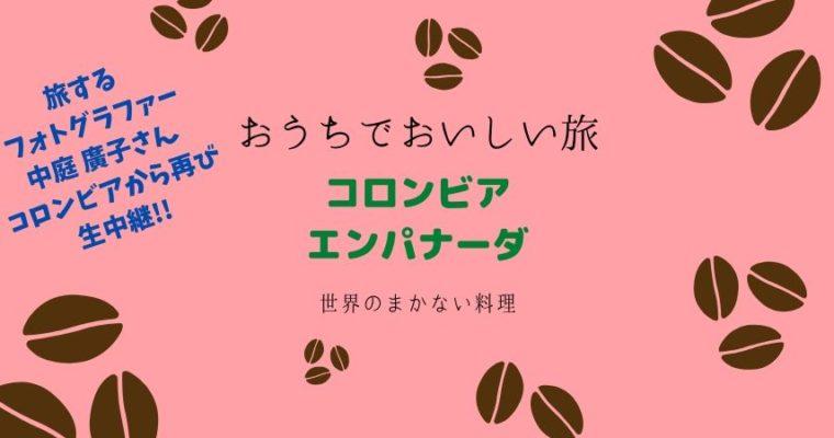 6月21日(日)おうちでおいしい旅 コロンビア・エンパナーダ(コロンビアの中庭廣子さんと一緒に作ります!)