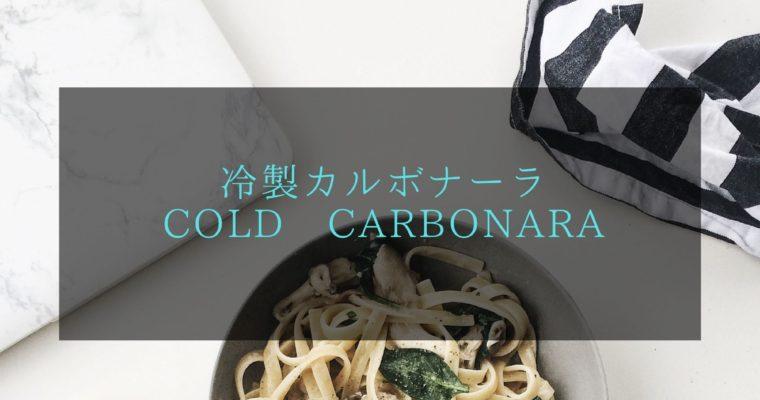 冷製カルボナーラ Cold Carbonara